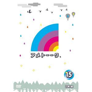 <DVD> アメトーーク (15)