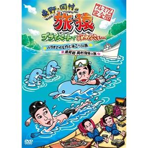 <DVD> 東野・岡村の旅猿 プライベートでごめんなさい・・・パラオでイルカと泳ごう!の旅&南房総 岡村復帰の旅 プレミアム完全版