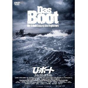 <DVD> Uボート ディレクターズ・カット