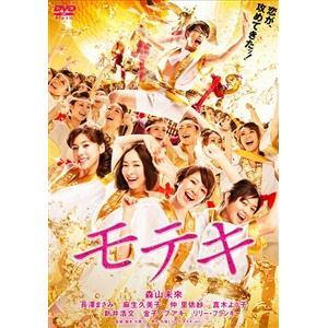 <DVD> モテキ