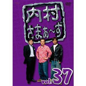 <DVD> 内村さまぁ~ず vol.37