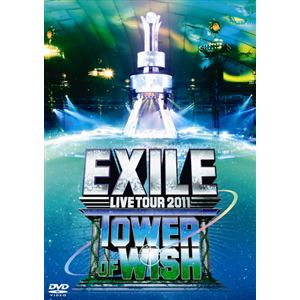 <DVD> EXILE / EXILE LIVE TOUR 2011 TOWER OF WISH~願いの塔~(3DVD)