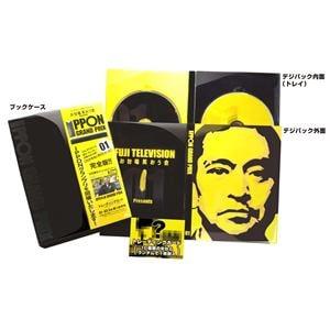 IPPONグランプリ01(初回限定盤) 【DVD】 / 松本人志/他