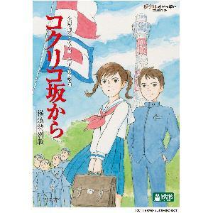 コクリコ坂から 横浜特別版 【DVD】 / スタジオジブリ