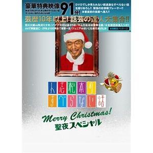人志松本のすべらない話 聖夜スペシャル(初回限定盤) 【DVD】 / 松本人志/他