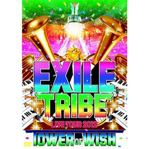 <DVD> EXILE / EXILE TRIBE LIVE TOUR 2012 TOWER OF WISH(3DVD)
