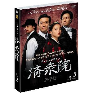 済衆院 セット5 【DVD】 / ハン・ヘジン/ヨン・ジョンフン