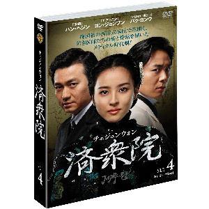 済衆院 セット4 【DVD】 / ハン・ヘジン/ヨン・ジョンフン