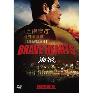 <DVD> BRAVE HEARTS 海猿 プレミアム・エディション