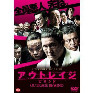 <DVD> アウトレイジ ビヨンド