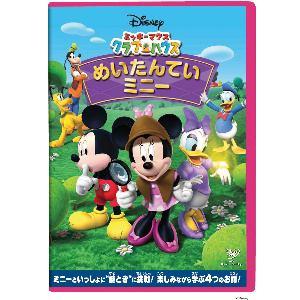ミッキーマウス クラブハウス めいたんていミニー 【DVD】 / ディズニー