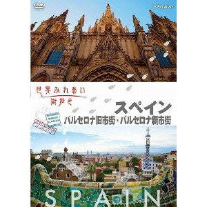 世界ふれあい街歩き  スペイン  バルセロナ旧市街・バルセロナ新市街