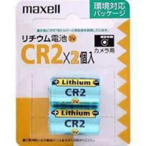 マクセル カメラ用リチウム電池 CR2-2BP