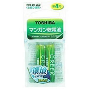 東芝 【単4形】 2本 マンガン乾電池 「キングパワークリーク」(2本入り)  R03 EM 2EC
