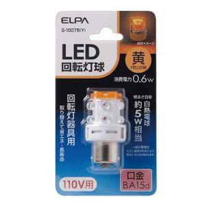 ELPA LED回転灯球 G-1007B(Y)