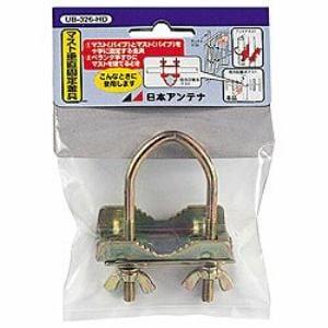 日本アンテナ マスト垂直固定金具 UB-326-HD