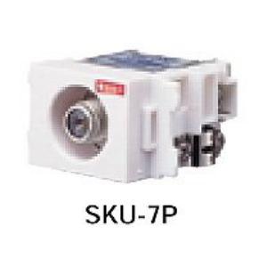 日本アンテナ 端末型テレビコンセント(入力-TV間電通)SKU-7P-SP SKU7PSP
