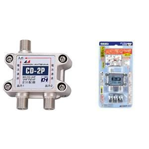日本アンテナ 屋内用全端子電流通過2分配器 CD-2P-SP CD2PSP