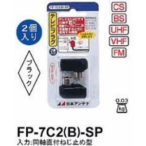 日本アンテナ テレビプラグ2個入り(同軸直付ねじ止め型)FP-7C2(B)-SP FP7C2(B)SP