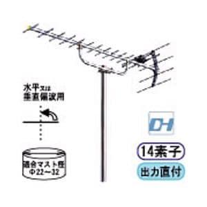 日本アンテナ 地上デジタル対応14素子UHFアンテナ AU-14