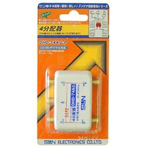 サン電子 ノイズカット分配器 DHD74AGP