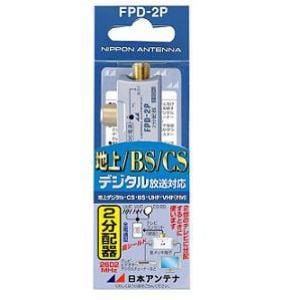 日本アンテナ 分配器 FPD-2P