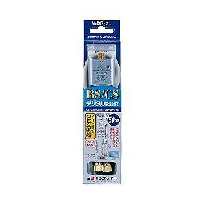 日本アンテナ 2分配器 WDG-2L