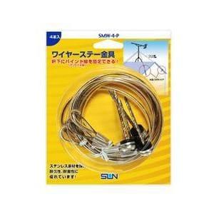サン電子 ワイヤーステー金具 メッセンジャーワイヤー型 SMW-4-P