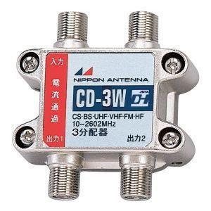 日本アンテナ 分配器 CD-3W