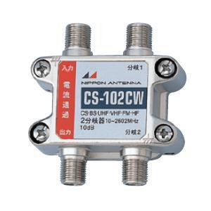 日本アンテナ 分岐器 CS-102CW