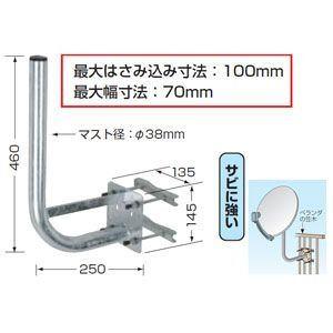 日本アンテナ ベランダ格子手すり用アンテナ取付金具 NBS-400J
