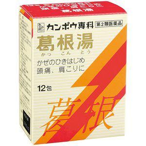 クラシエ(Kracie) 葛根湯エキス顆粒S 12包 【第2類医薬品】