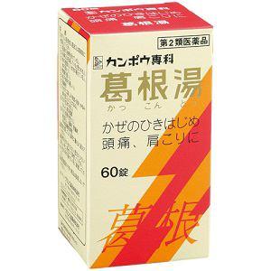 クラシエ薬品 葛根湯エキス錠 60錠 【第2類医薬品】