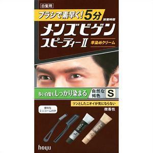 hoyu メンズビゲン スピーディー II S (自然な褐色)