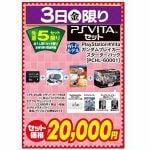 1月3日限定福袋 2万円 PSVITAコース
