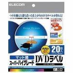 エレコム EDT-SDVD1S DVDラベル マット調 強粘着内円小タイプ (1面・20シート)