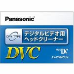 Panasonic ビデオヘッドクリーナー AY-DVMCLN