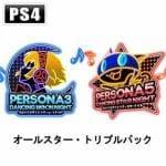 ペルソナダンシング オールスター・トリプルパック PS4 ATS-01845