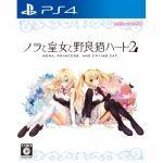 ノラと皇女と野良猫ハート2 通常版 PS4版 PLJM-16310