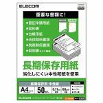 エレコム EJK-BWA450 長期保存用紙 A4 50枚 用紙 ビジネス 印刷