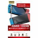 レンジライフ RL-SWFBF Switch 前面背面保護フィルム Switch