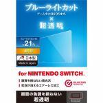 エレコム GM-NSFLBLAGC Nintendo Switch専用 液晶フィルム ブルーライトカット 透明