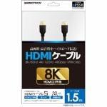 ゲームテック P5F2291 PS5 HDMIケーブル5 1.5m