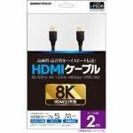 ゲームテック P5F2292 PS5 HDMIケーブル5 2m