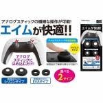 ゲームテック P5F2286 PS5 エイミングリング5   ブラック