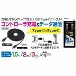 ゲームテック P5F2300 PS5 USB TypeCtoCケーブル 2m   ブラック