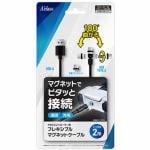 アクラス SASP-0610 PS5コントローラー用 フレキシブルマグネットケーブル 2m