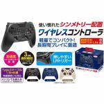 ゲームテック SWF2322 Switch ワイヤレスシンメトリーパッドProSW   ブラック