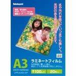 ナカバヤシ LPR-A3E2-SP ラミネートフィルムE2タイプ 20枚