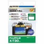 ハクバ DGF2-FXT30 液晶保護フィルム MarkII (FUJIFILM X-T30 専用)